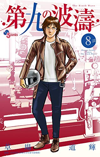 第九の波濤 (8) (少年サンデーコミックス)