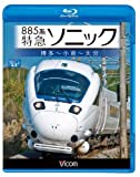 Japan Limited Express 885 Series Sonic Drivers View