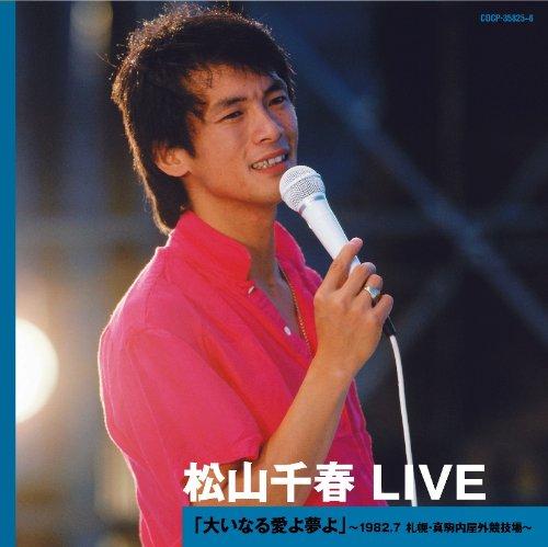 松山千春 LIVE 「大いなる愛よ夢よ」~1982.7 札幌・真駒内屋外競技場~