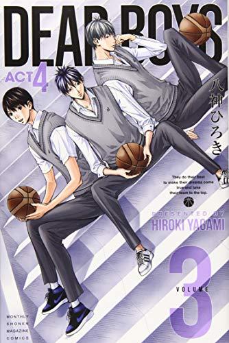 DEAR BOYS ACT4(3) (講談社コミックス月刊マガジン)