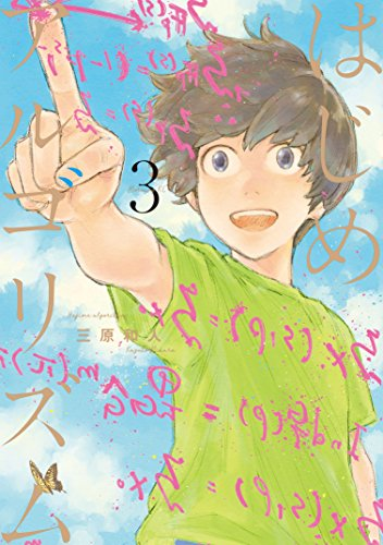 はじめアルゴリズム(3) (モーニングコミックス)