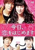 今日、恋をはじめます DVD通常版 image
