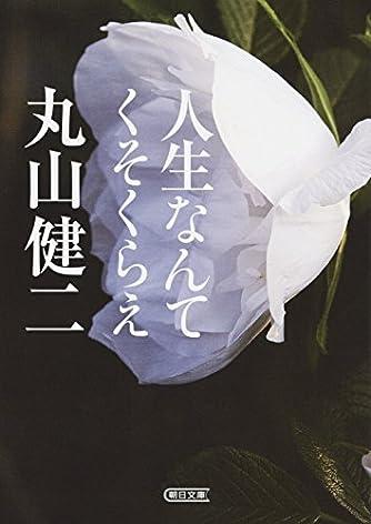 人生なんてくそくらえ (朝日文庫)