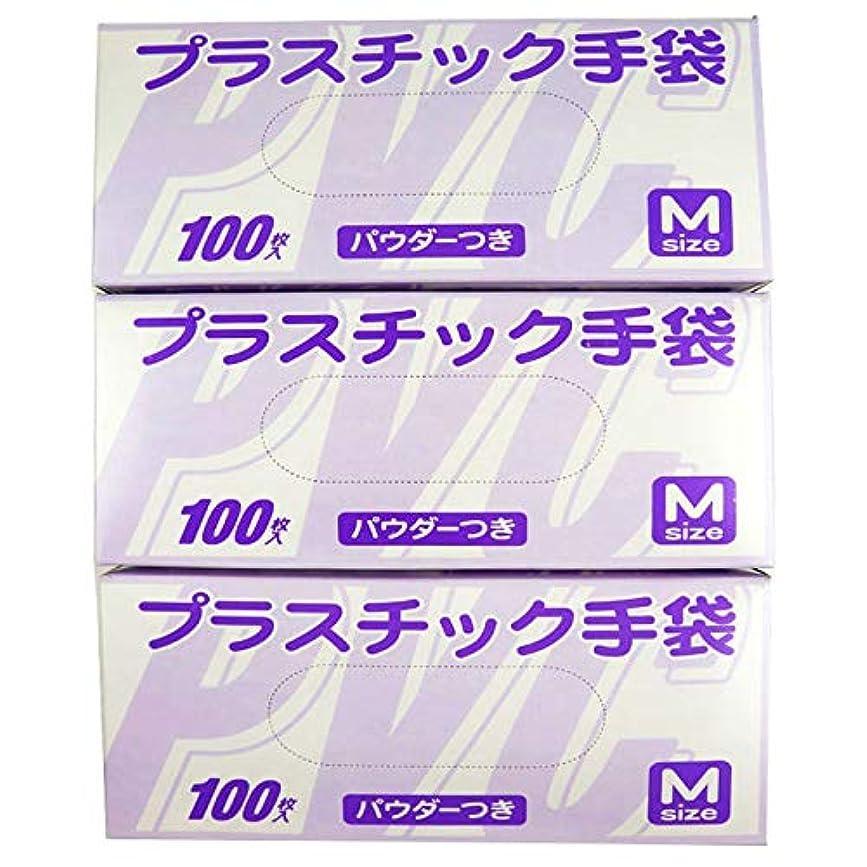 参照実験的香ばしい【お得なセット商品】(300枚) 使い捨て手袋 プラスチックグローブ 粉付 Mサイズ 100枚入×3個セット 超薄手 破れにくい 101022