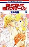 抱いて抱いて抱いてダーリン 15 (花とゆめコミックス)