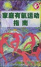 家庭有氧运动指南 (Chinese Edition)