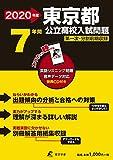 東京都 公立高校 入試過去問題 2020年度版 《過去7年分収録》 英語リスニング問題音声データダウンロード+CD付 (Z13)