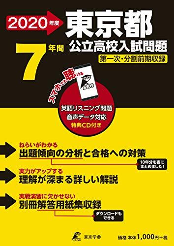 東京都 公立高校 入試過去問題 2020年度版 (Z13)の詳細を見る