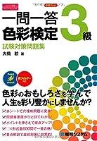 一問一答合格力up!色彩検定3級試験対策問題集