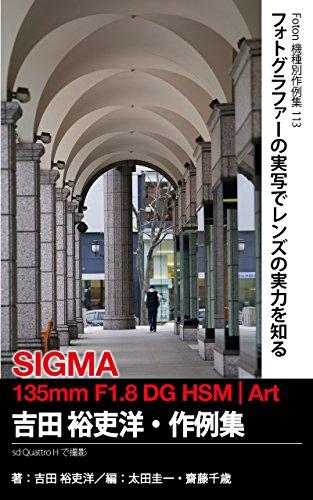 Foton Photo collection samples 113 SIGMA 135mm F18 DG HSM Art recent works: Capture SIGMA sd Quattro H (Japanese Edition)