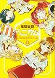 ハニカム(1) (電撃コミックス)