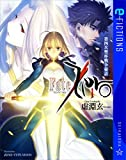 Fate/Zero 1 第四次聖杯戦争秘話
