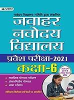 JNV PRAVESH PARIKSHA 2021 (CLASS 6)