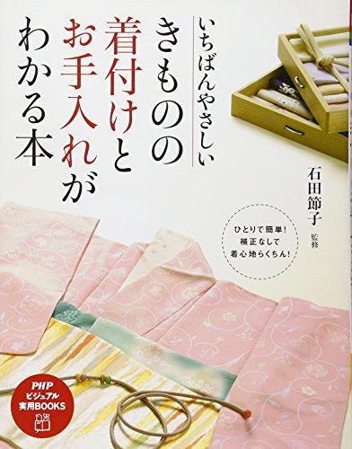 いちばんやさしい きものの着付けとお手入れがわかる本 (PHPビジュアル実用BOOKS)