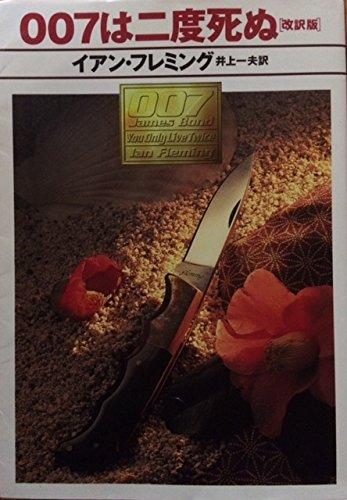 007は二度死ぬ (ハヤカワ・ミステリ文庫)