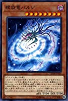 遊戯王 螺旋竜バルジ ( ノーマル ) カオス・インパクト ( CHIM ) | 効果モンスター 闇属性 ドラゴン族 ノーマル
