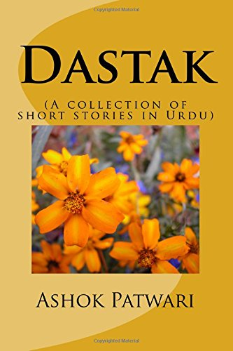 Dastak: (A collection of short stories in Urdu) (Urdu Edition)
