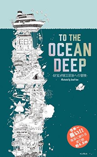 世界一長い! ! 海深く潜れる塗り絵 TO THE OCEAN DEEP -財宝が眠る深海への冒険- ([バラエティ])