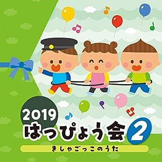 2019 はっぴょう会(2) きしゃごっこのうた