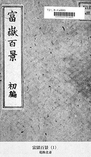 富獄百景(1)