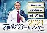 ラリー・ウィリアムズの投資アノマリーカレンダー 2021(為替カレンダーPDF付) ([カレンダー])