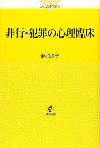 非行・犯罪の心理臨床 (こころの科学叢書)
