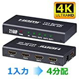 ELEVIEW HDMI 分配器 スプリッター 1入力 4出力 同時出力 4K/3D/HDCP対応 HDMI切替器 HDMIセレクター PS3/PS4/BDプレイヤーなど ACアダプター付き 1x4 EHD-604N