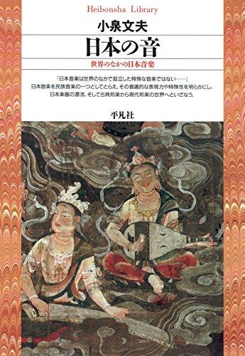 日本の音 (平凡社ライブラリー71)