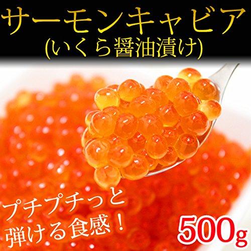魚市場厳選!サーモンキャビア(国産いくら醤油漬)500g