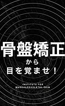 [Institute for Musculoskeletal pain]の骨盤矯正から目を覚ませ!