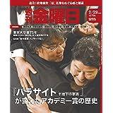 週刊金曜日 2020年2/28号 [雑誌]