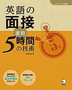 「しごとのミニマム英語」シリーズ 5巻 表紙画像