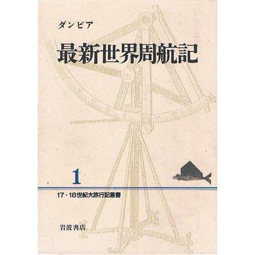 Latest world circumnavigation mentioned (17.18 Century travel Sosho 1) (1992) ISBN: 4000088017 [Japanese Import]