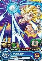 スーパードラゴンボールヒーローズUM2弾/UM2-002 孫悟飯:少年期 C
