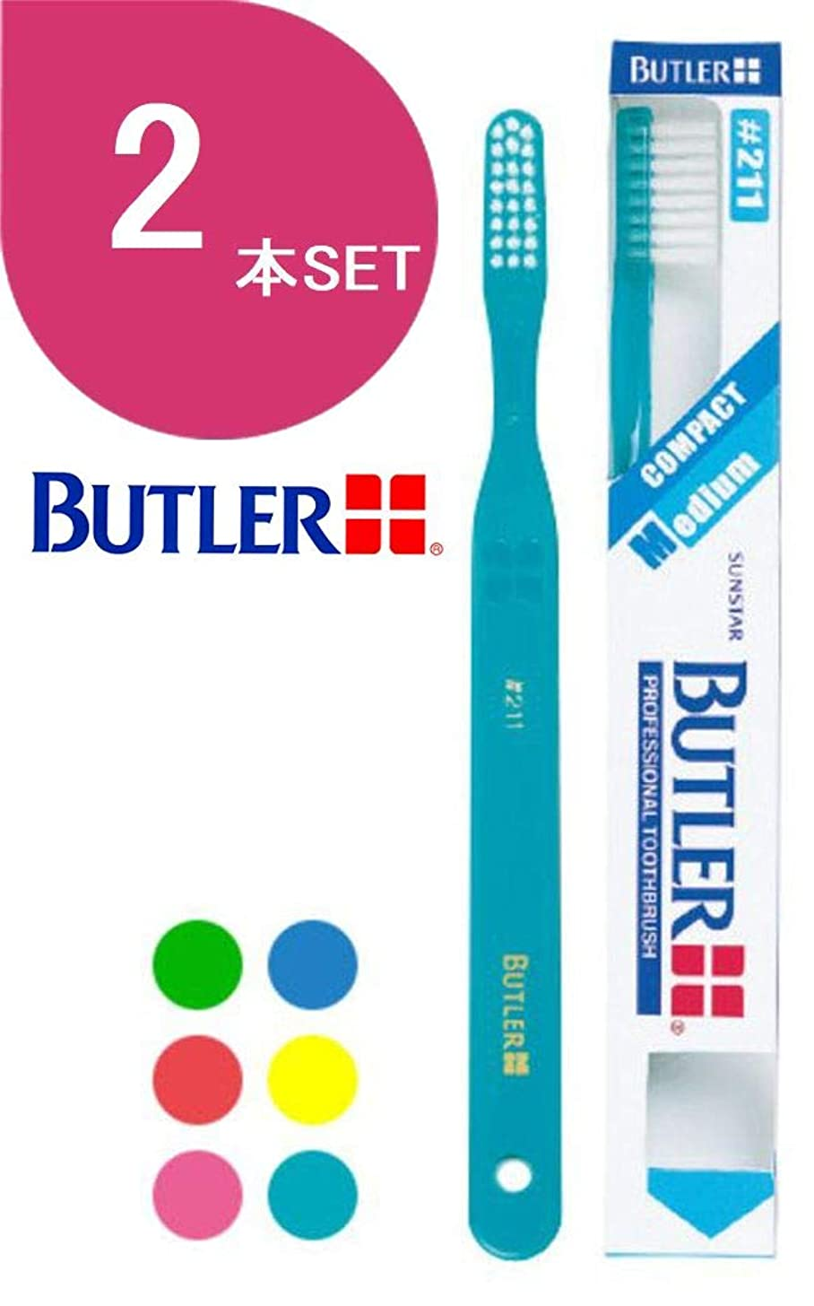 ようこそシャンパン大統領サンスター バトラー(BUTLER) 歯ブラシ 2本 #211