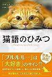 猫語のひみつ