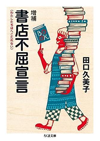 増補 書店不屈宣言 (ちくま文庫)