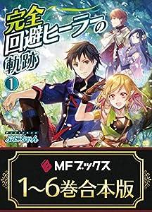 【合本版】完全回避ヒーラーの軌跡 全6巻 (MFブックス)