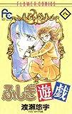ふしぎ遊戯(8) (フラワーコミックス)