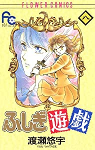 ふしぎ遊戯 8巻 表紙画像