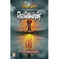 வெய்யோன் / Veyyon (வெண்முரசு / Venmurasu Book 9) (Tamil Edition)