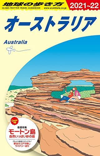C11 地球の歩き方 オーストラリア 2021~2022 (地球の歩き方C ハワイ南太平洋オセアニア)