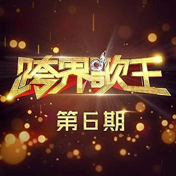 跨界歌王 第6期 (Live)