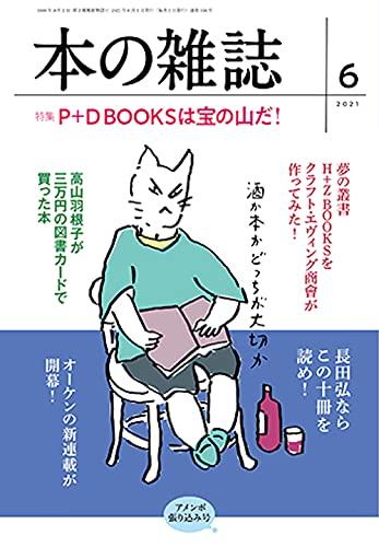 本の雑誌456号2021年6月号