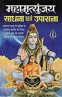 Mahamritunjay Sadhna Avam Upasana