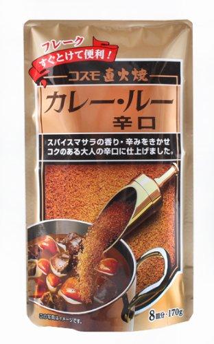 コスモ 直火焼きカレールー辛口 170g