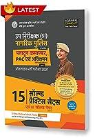 Uttar Pradesh Police SI (Civil Police, Platoon Commander, PAC & Fire Brigade Officer) Exam Practice Sets Book for 2021