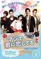 マジで君に恋してる<台湾オリジナル放送版> DVD-BOX2