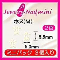 [リトルプリティー]ネイルパーツ Nail Parts ホヌ(M)ミニパック ゴールド 3入 日本製 made in japan
