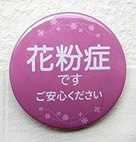 花粉症バッジ(ピンク)